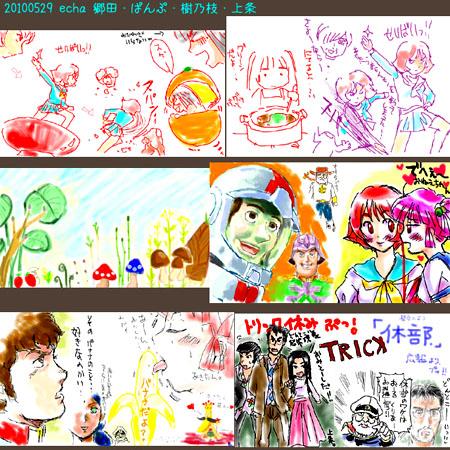 20100529-echa6.jpg